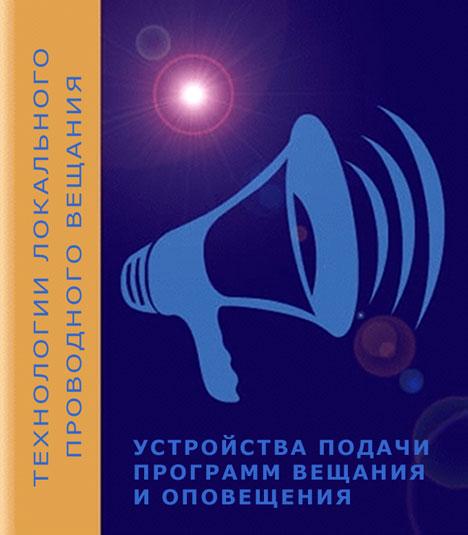 Устройства подачи программ вещания и оповещения