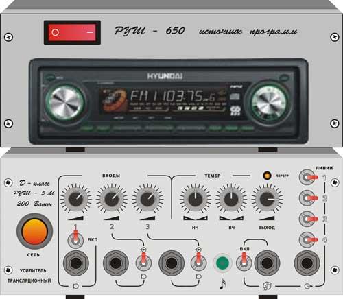 Радиоузел РУШ 5 НК РУ Для увеличения нажмите на картинку